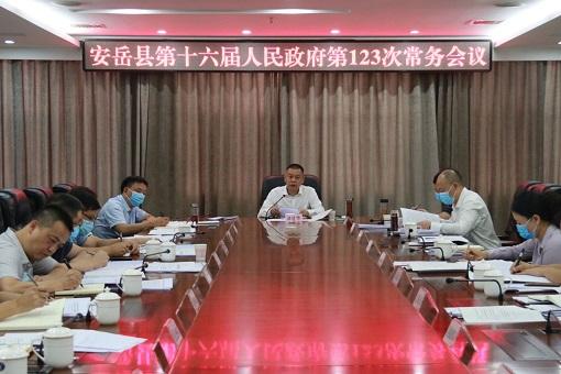 刘建华主持召开县政府常务会议研究部署生态
