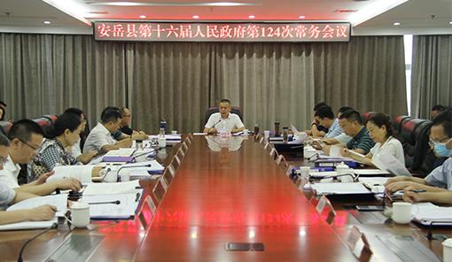 刘建华主持召开县人民政府十六届第124次常